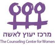 מרכז יעוץ לאשה
